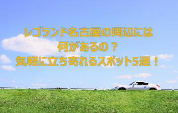 レゴランド(レゴランドジャパン)名古屋の周辺には何があるの?子供向けプレイスポットをご案内!