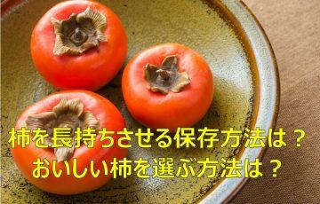 柿を長持ちさせる保存方法は?おいしい柿を選ぶ方法は?