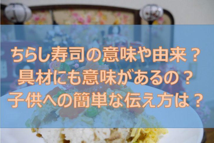 ちらし寿司の意味や由来は?子供への簡単な伝え方は?