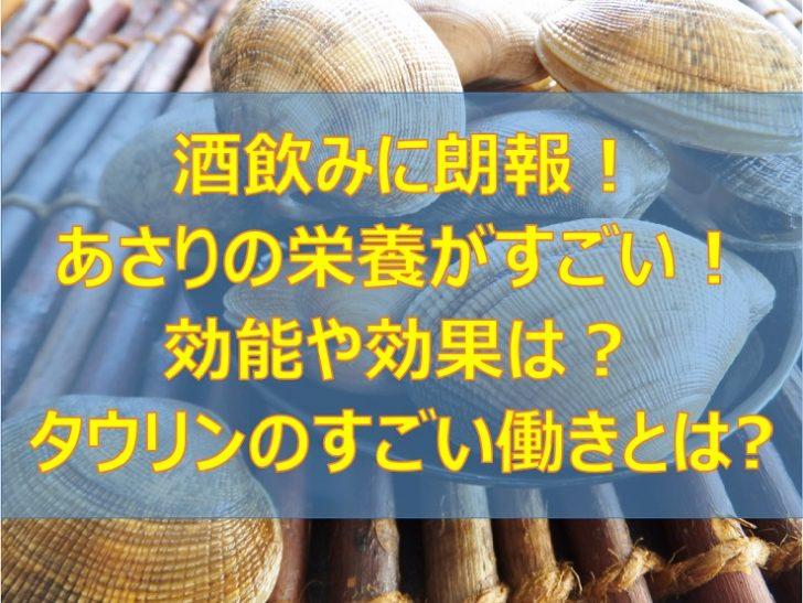 潮干狩りのあさりの栄養?効能や効果は?タウリンのものすごい働きとは?